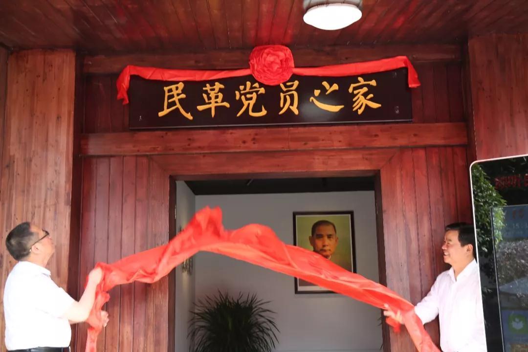 【会员风采】湖南省首家民革党员之家在绿世界生态艺术农庄揭牌啦!