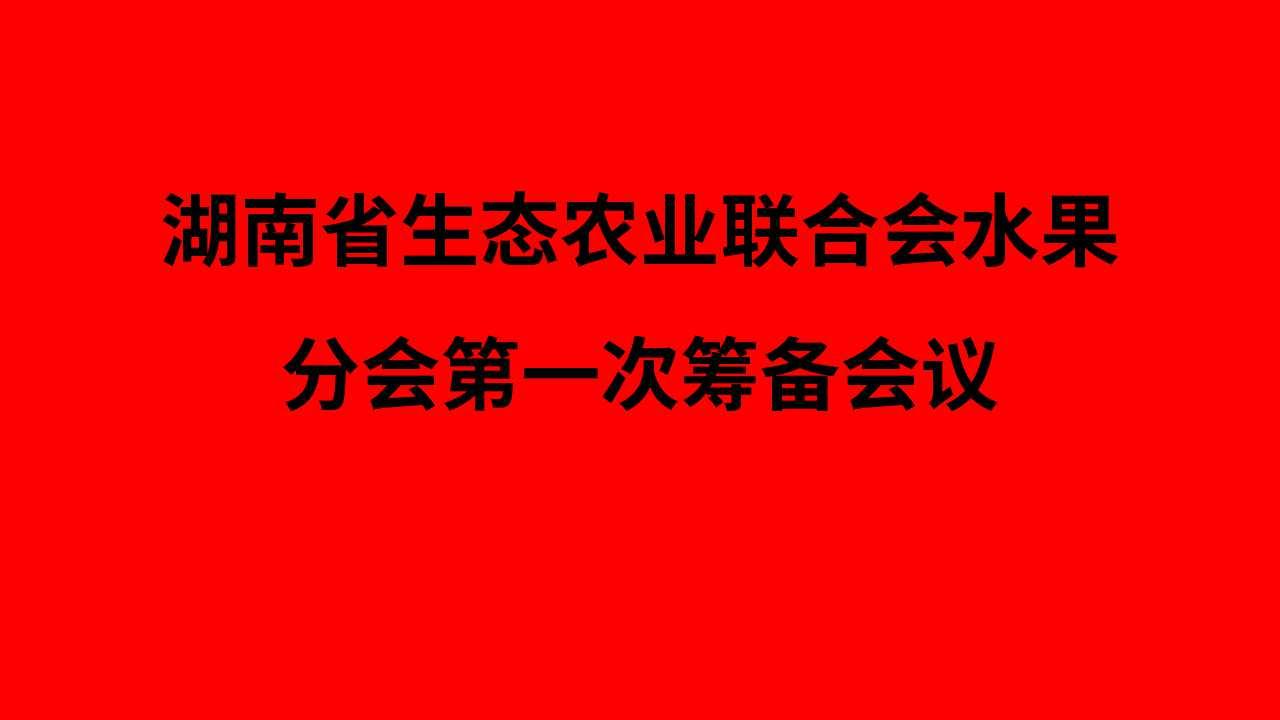 【会员风采】热烈祝贺湘农联水果分会第一次筹备会议圆满成功召开!