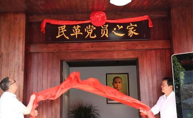 湖南省首家民革党员之家在绿世界生态艺术农庄揭牌啦