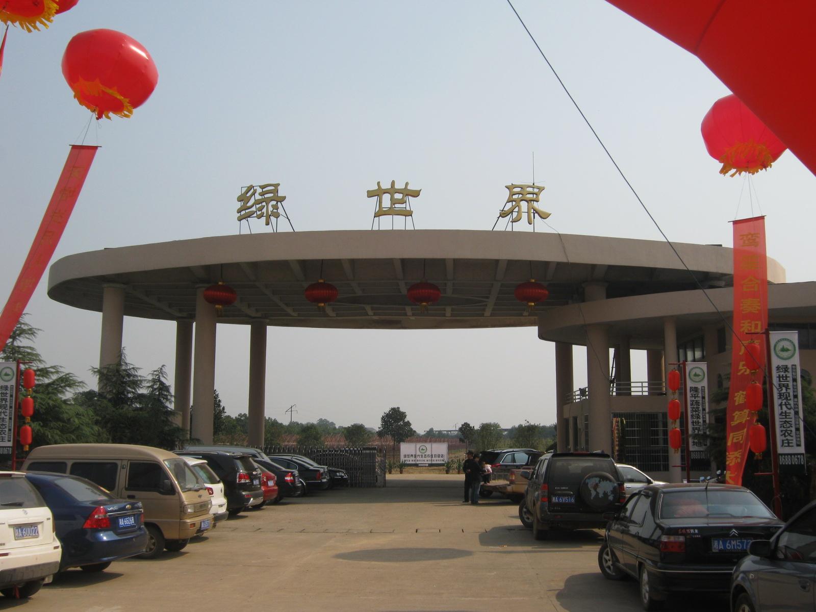 竞博jbo下载风采(39)绿世界生态艺术农庄