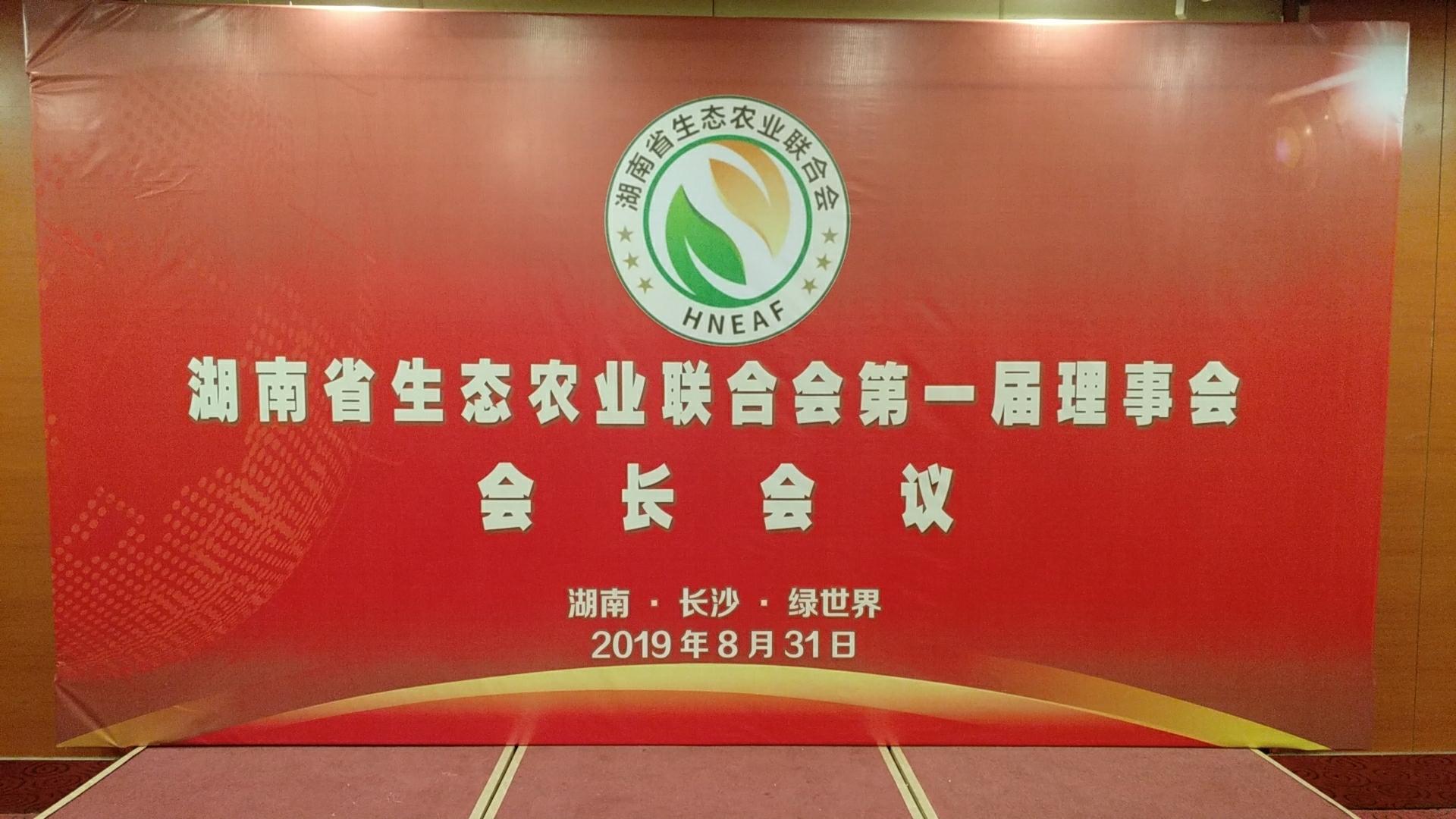 湖南省生态农业联合会第一届理事会2019年会长联席会议圆满召开