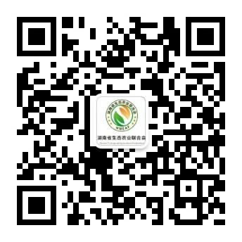 湖南省生态农业公众号.jpg