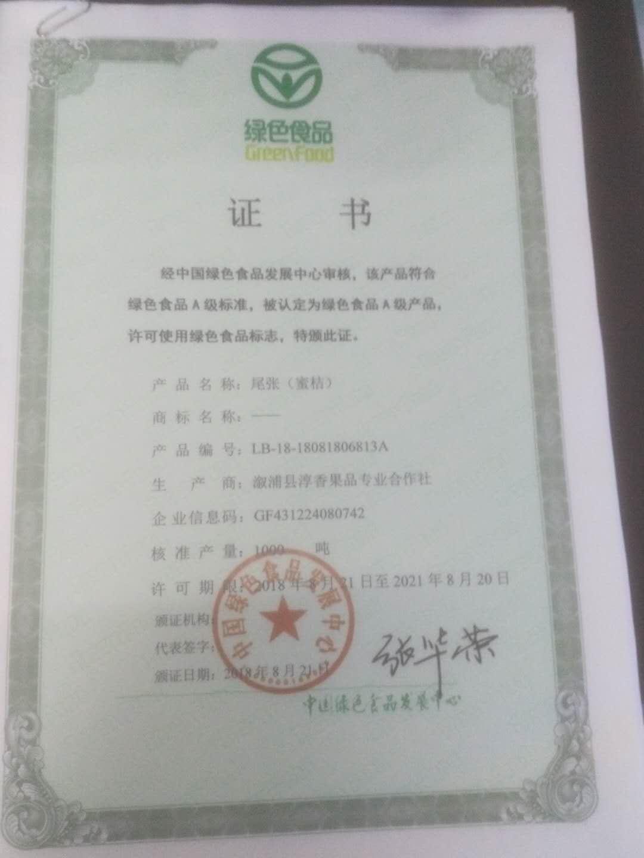 绿色认证书.jpg