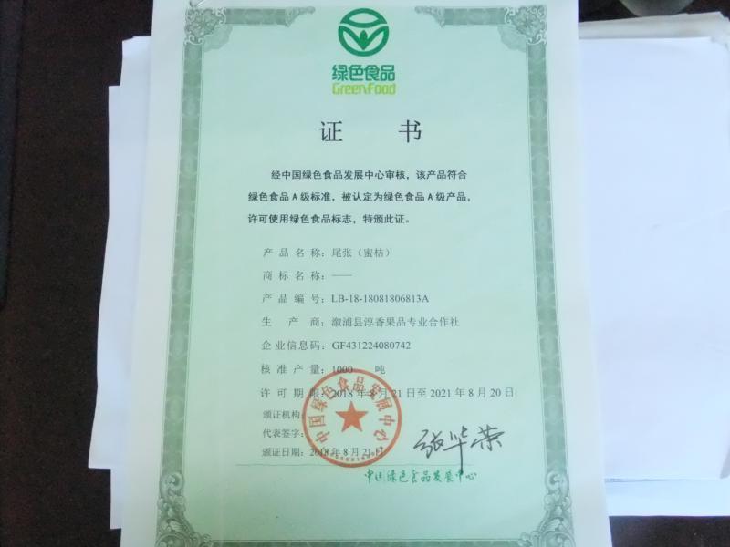 蜜桔绿色认证书.jpg